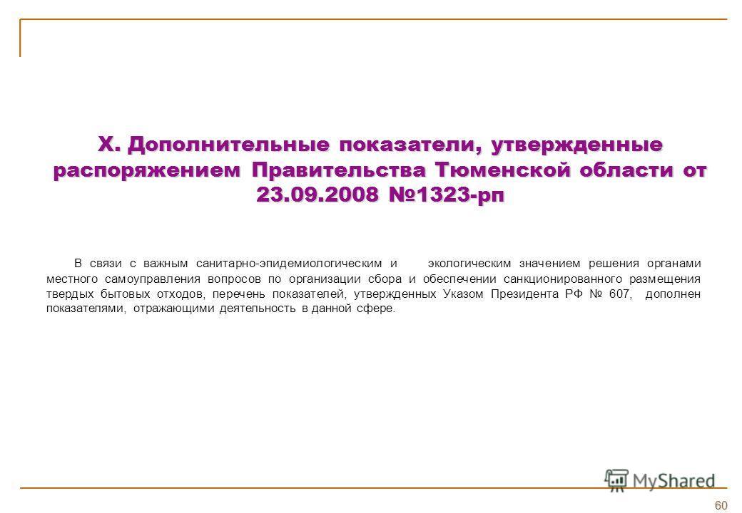 X. Дополнительные показатели, утвержденные распоряжением Правительства Тюменской области от 23.09.2008 1323-рп В связи с важным санитарно-эпидемиологическим и экологическим значением решения органами местного самоуправления вопросов по организации сб