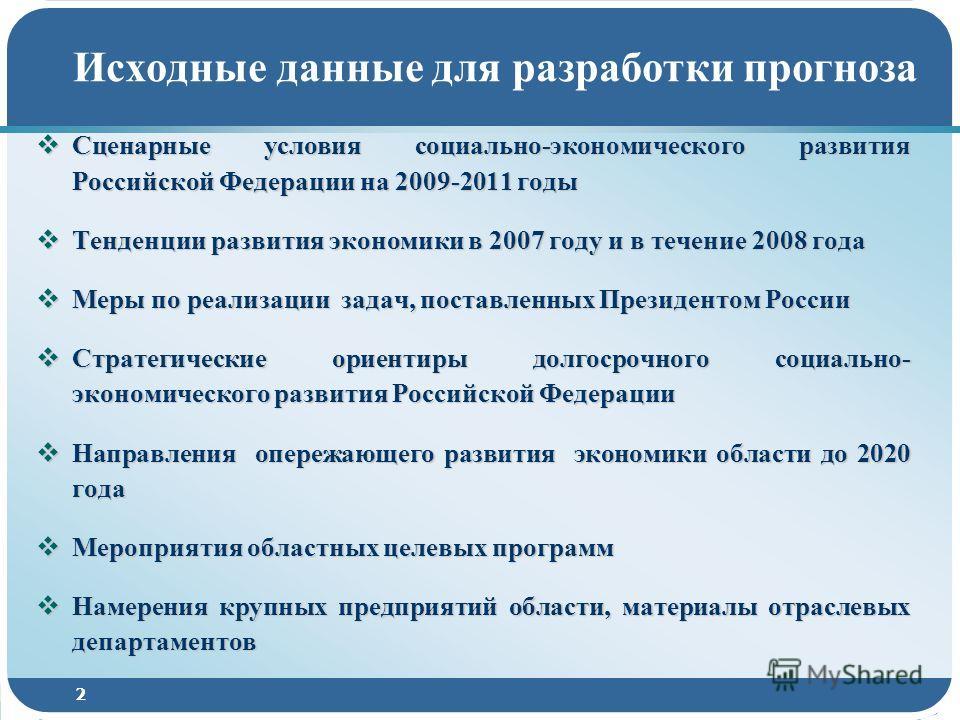2 Исходные данные для разработки прогноза Сценарные условия социально-экономического развития Российской Федерации на 2009-2011 годы Сценарные условия социально-экономического развития Российской Федерации на 2009-2011 годы Тенденции развития экономи