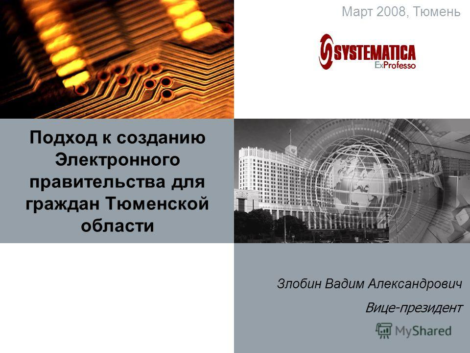 Март 2008, Тюмень Подход к созданию Электронного правительства для граждан Тюменской области Злобин Вадим Александрович Вице-президент