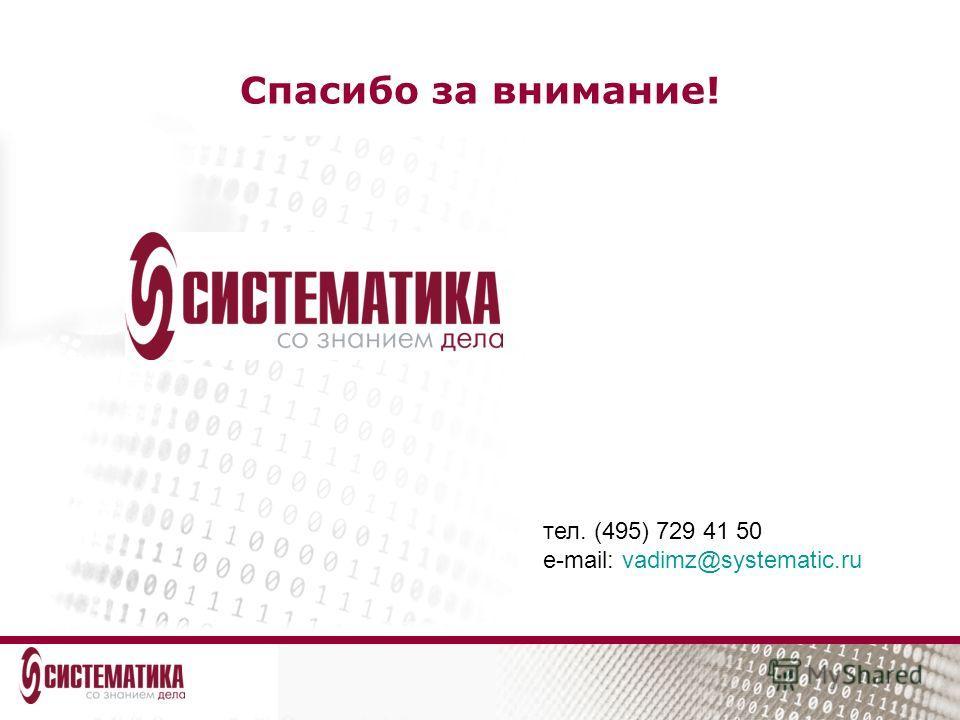 Спасибо за внимание! тел. (495) 729 41 50 e-mail: vadimz@systematic.ru