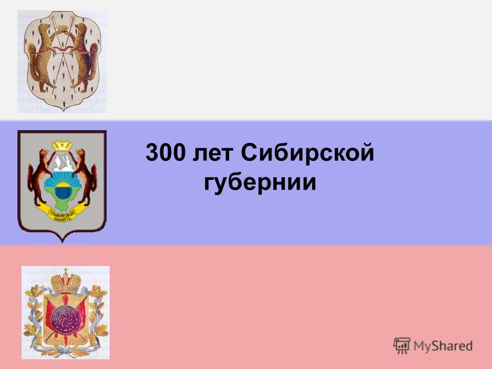 300 лет Сибирской губернии