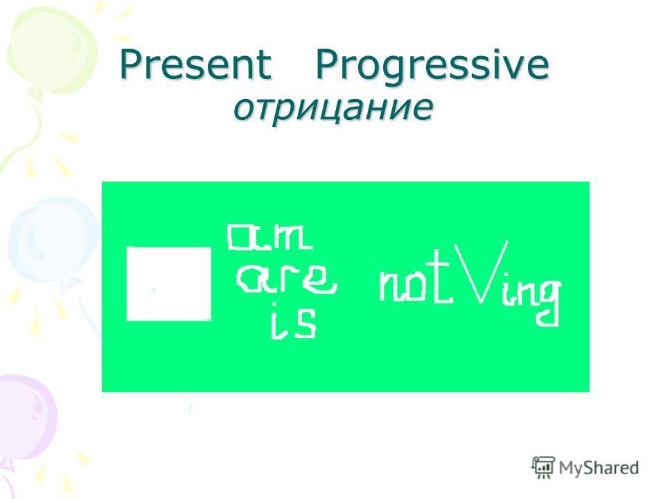 Present Рrogressive отрицание