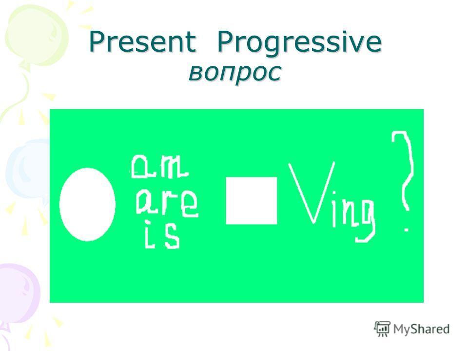 Present Progressive вопрос