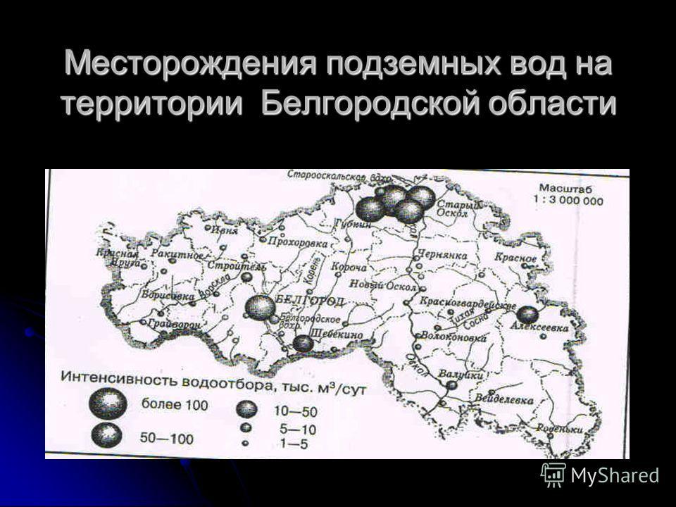 Месторождения подземных вод на территории Белгородской области