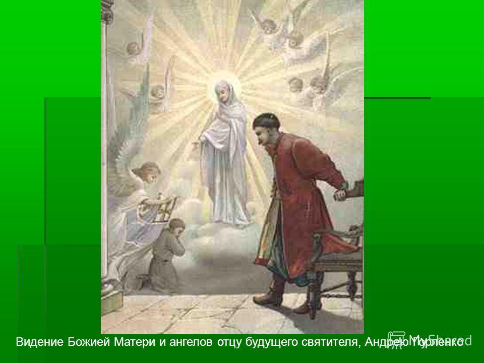 Видение Божией Матери и ангелов отцу будущего святителя, Андрею Горленко