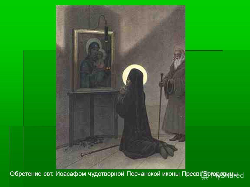 Обретение свт. Иоасафом чудотворной Песчанской иконы Пресв. Богородицы