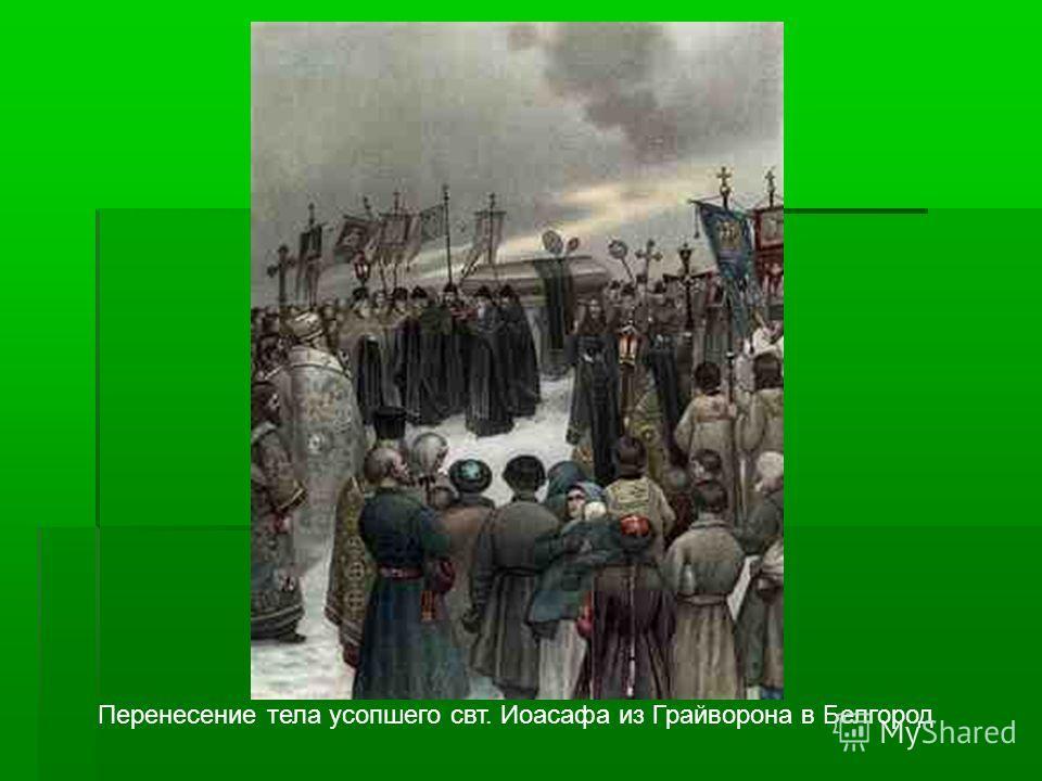 Перенесение тела усопшего свт. Иоасафа из Грайворона в Белгород