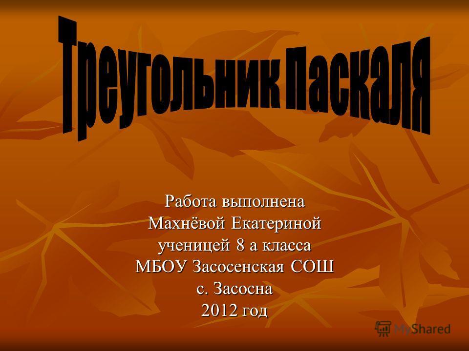 Работа выполнена Махнёвой Екатериной ученицей 8 а класса МБОУ Засосенская СОШ с. Засосна 2012 год