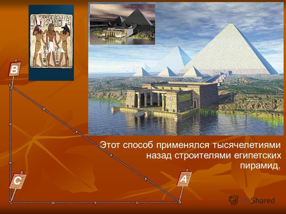 Этот способ применялся тысячелетиями назад строителями египетских пирамид. С В А