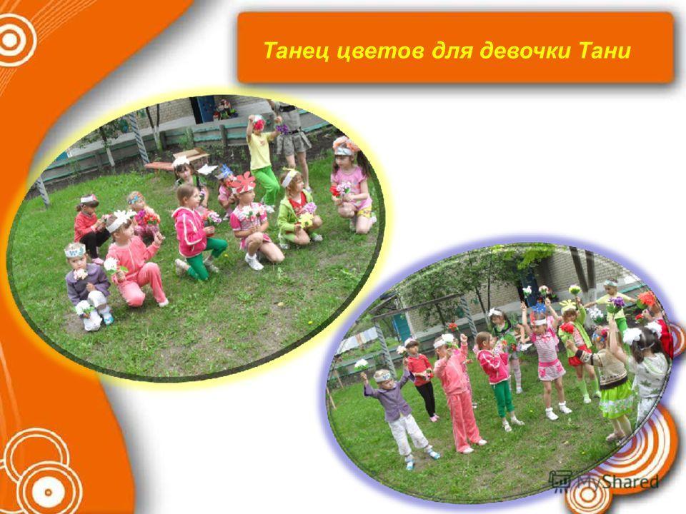 Танец цветов для девочки Тани