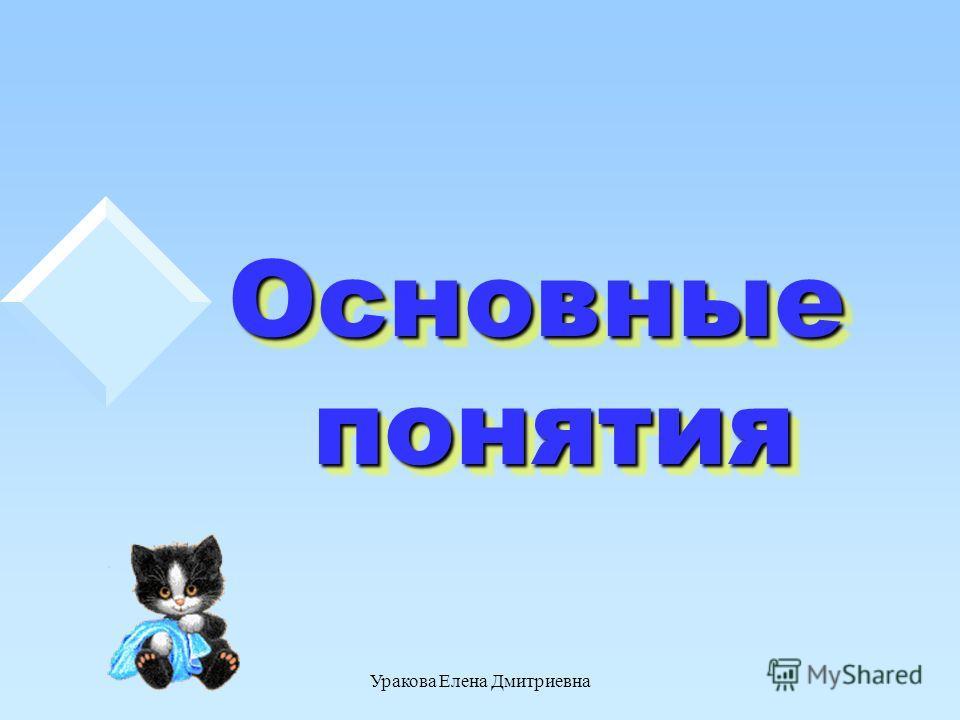 Уракова Елена Дмитриевна Основные понятия