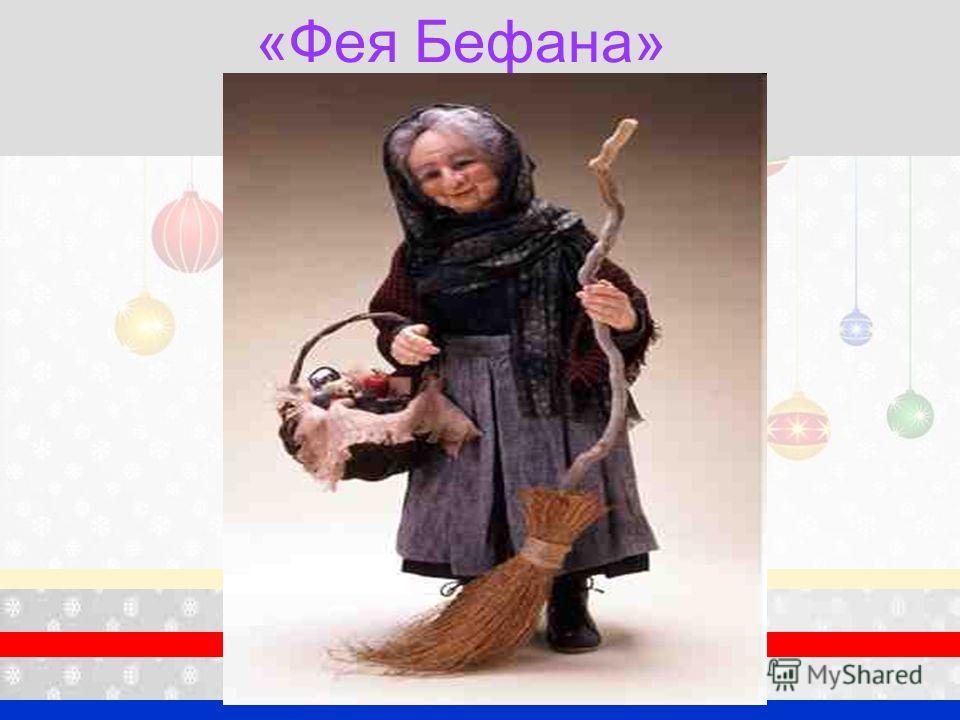 «Фея Бефана»