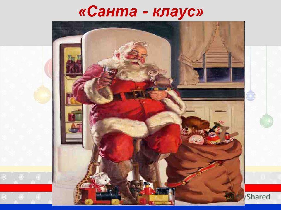 «Санта - клаус»