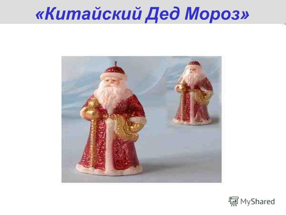 «Китайский Дед Мороз»
