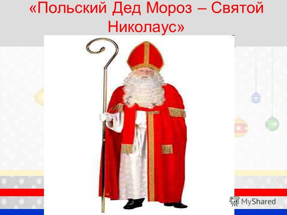 «Польский Дед Мороз – Святой Николаус»