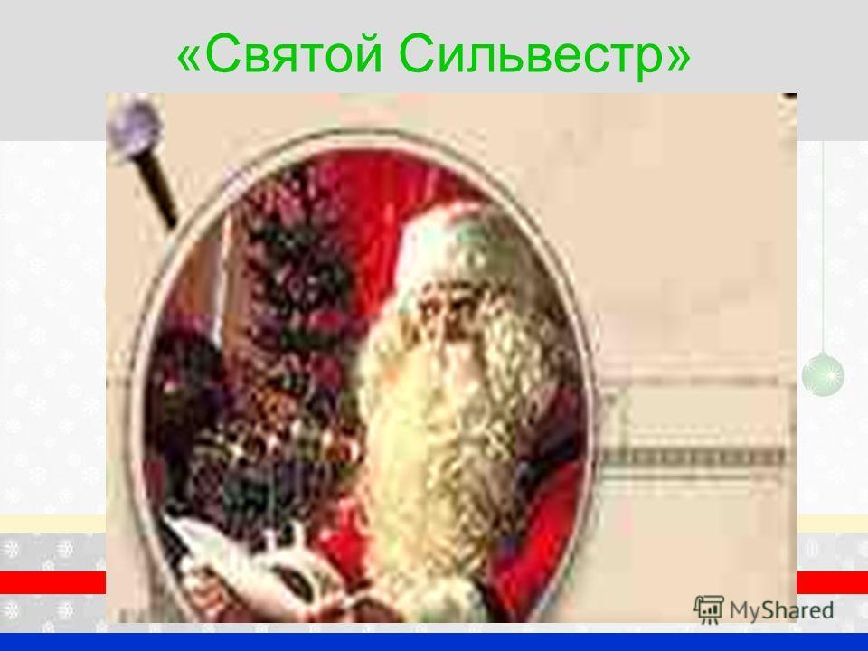 «Святой Сильвестр»