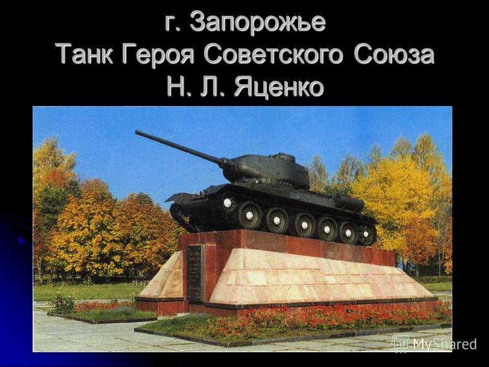 г. Запорожье Танк Героя Советского Союза Н. Л. Яценко