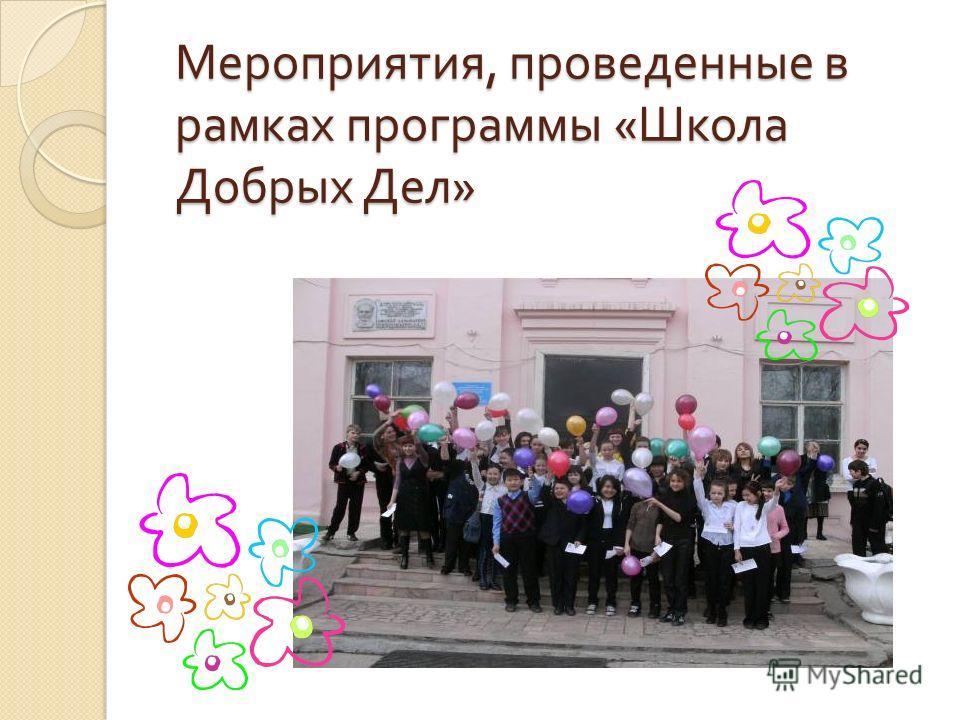 Мероприятия, проведенные в рамках программы « Школа Добрых Дел »