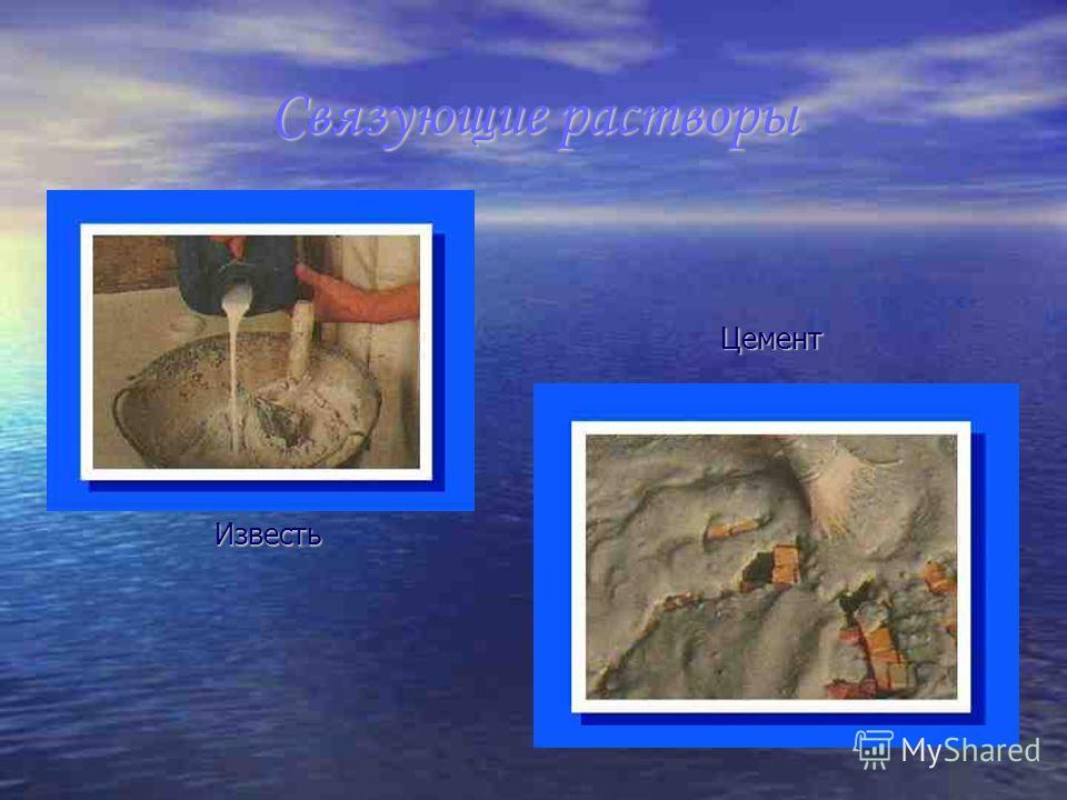 Связующие растворы Известь Цемент