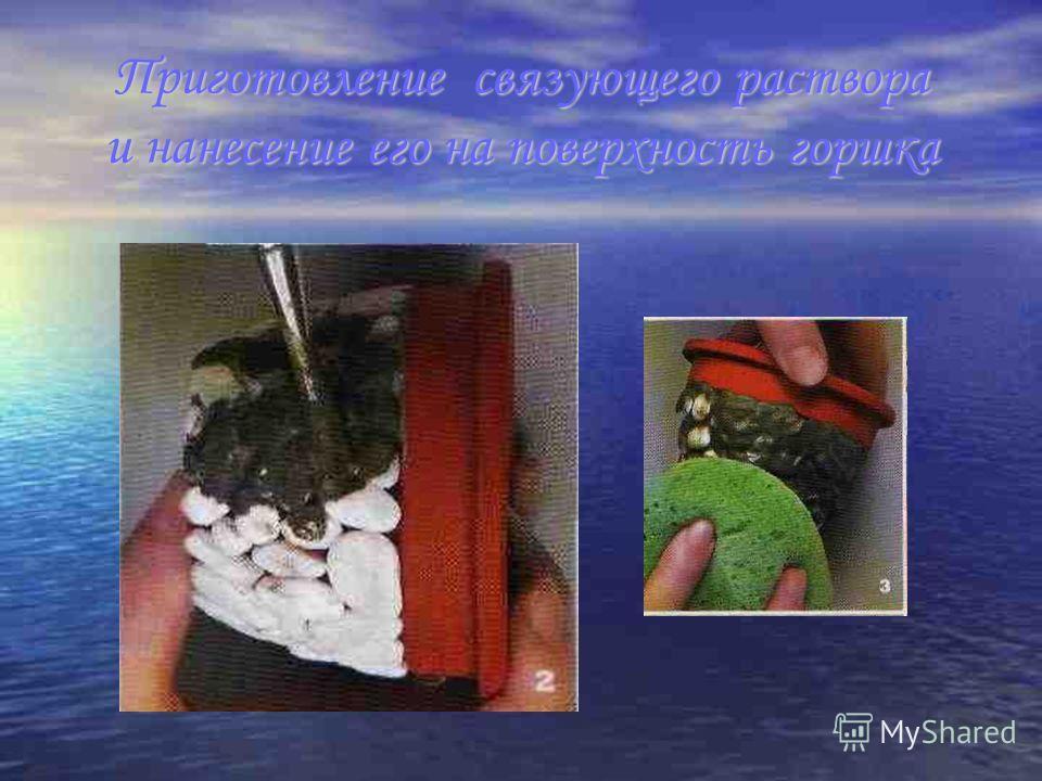 Приготовление связующего раствора и нанесение его на поверхность горшка