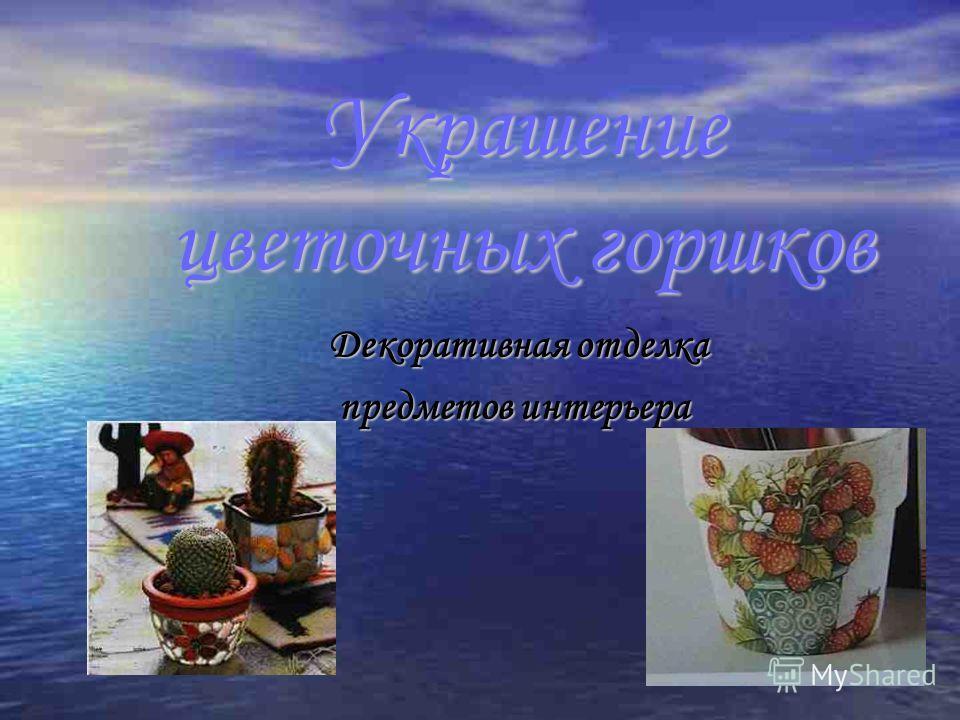 Украшение цветочных горшков Декоративная отделка Декоративная отделка предметов интерьера
