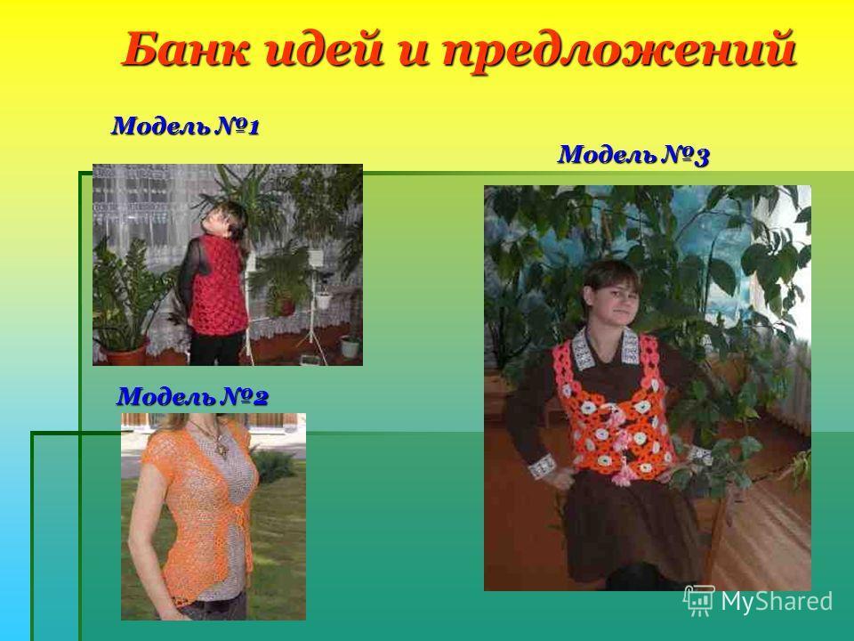 Банк идей и предложений Модель 3 Модель 2 Модель 1