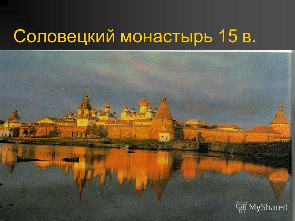 Соловецкий монастырь 15 в.