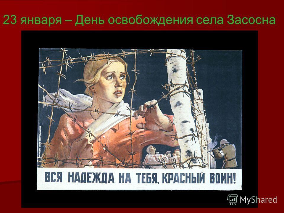 23 января – День освобождения села Засосна
