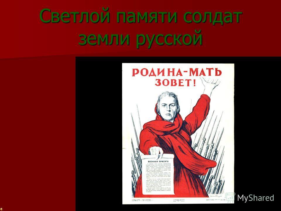 Светлой памяти солдат земли русской