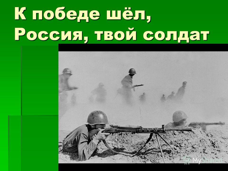 К победе шёл, Россия, твой солдат