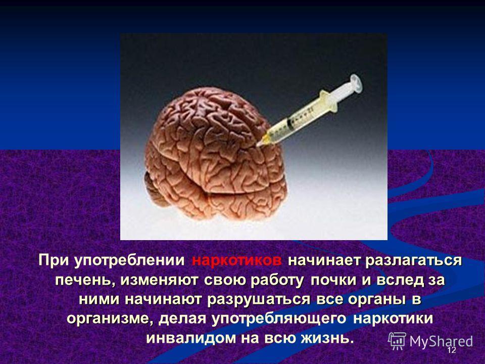 В первую очередь наркотики влияют на психику, В первую очередь наркотики влияют на психику, она приводит к духовной деградации и полному физическому истощению организма. 11