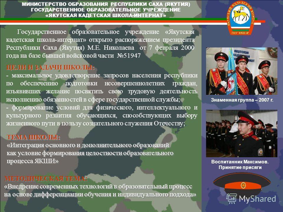 МИНИСТЕРСТВО ОБРАЗОВАНИЯ РЕСПУБЛИКИ САХА (ЯКУТИЯ) ГОСУДАРСТВЕННОЕ ОБРАЗОВАТЕЛЬНОЕ УЧРЕЖДЕНИЕ «ЯКУТСКАЯ КАДЕТСКАЯ ШКОЛА-ИНТЕРНАТ» Государственное образовательное учреждение «Якутская кадетская школа-интернат» открыто распоряжением президента Республик