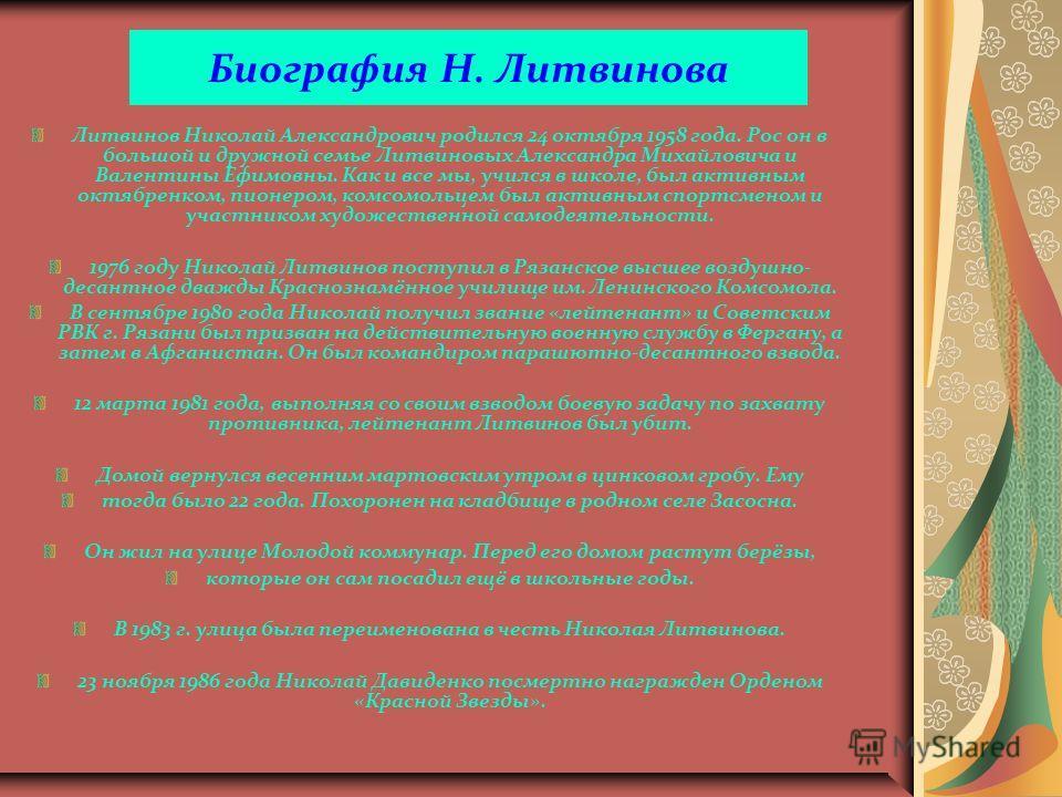 Биография Н. Литвинова Литвинов Николай Александрович родился 24 октября 1958 года. Рос он в большой и дружной семье Литвиновых Александра Михайловича и Валентины Ефимовны. Как и все мы, учился в школе, был активным октябренком, пионером, комсомольце