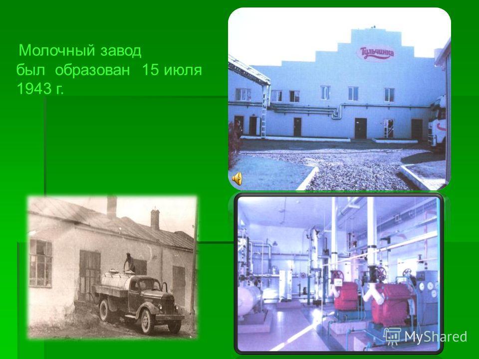 Молочный завод был образован 15 июля 1943 г.