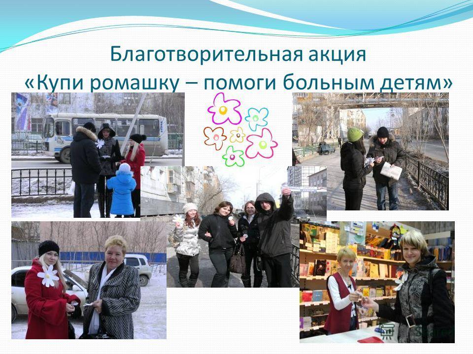 Благотворительная акция «Купи ромашку – помоги больным детям»