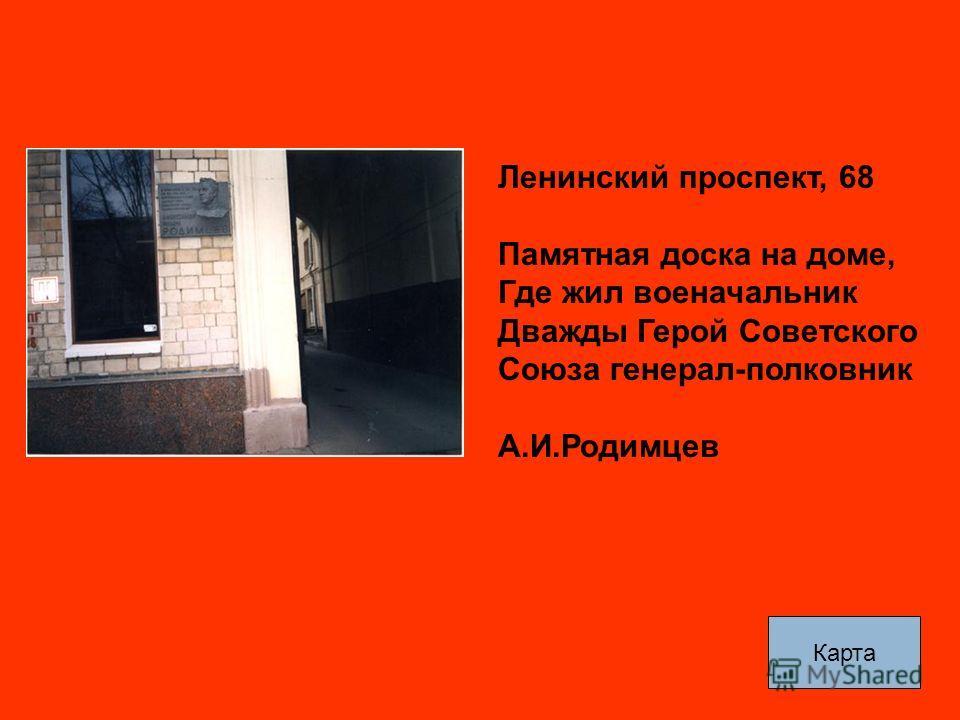 Ленинский проспект, 68 Памятная доска на доме, Где жил военачальник Дважды Герой Советского Союза генерал-полковник А.И.Родимцев Карта