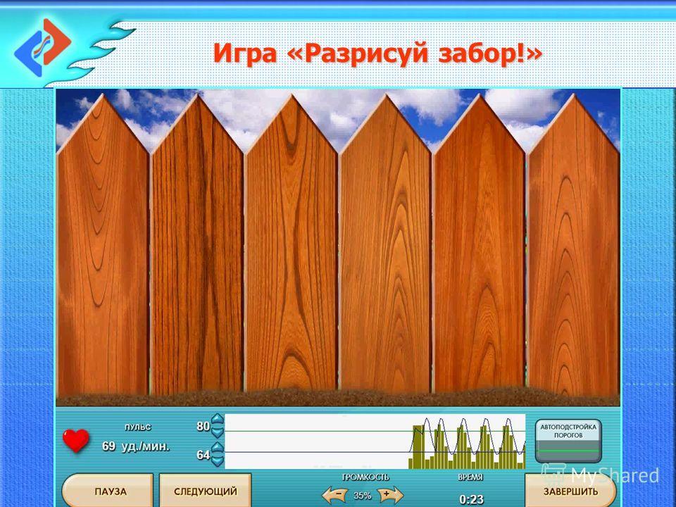 Игра «Разрисуй забор!»