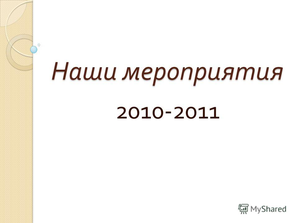 Наши мероприятия 2010-2011