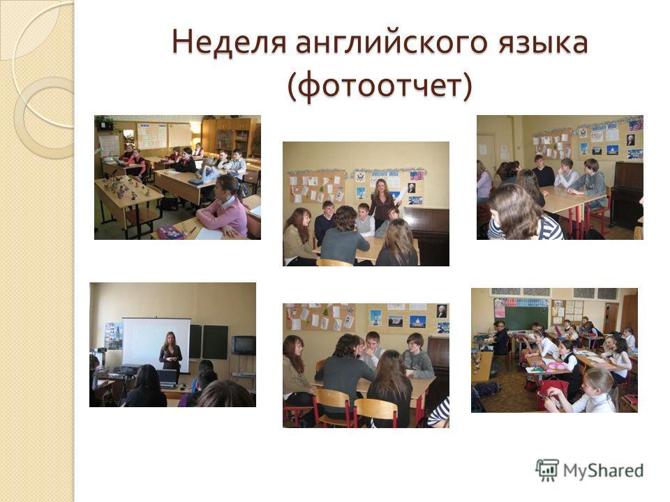 Неделя английского языка ( фотоотчет )