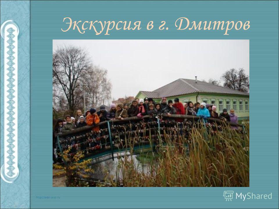 Экскурсия в г. Дмитров