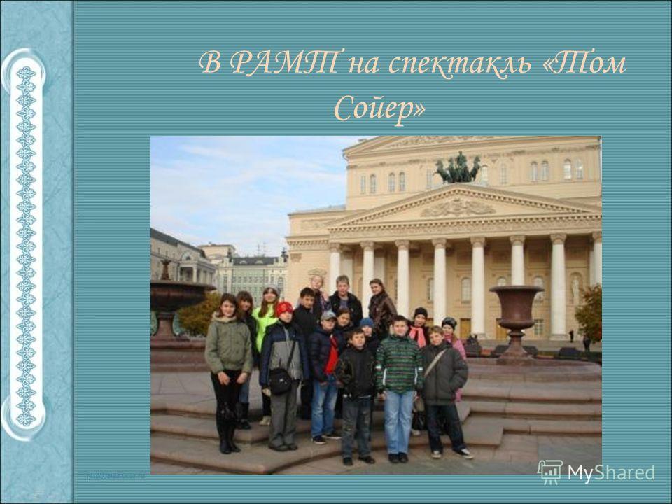 В РАМТ на спектакль «Том Сойер»