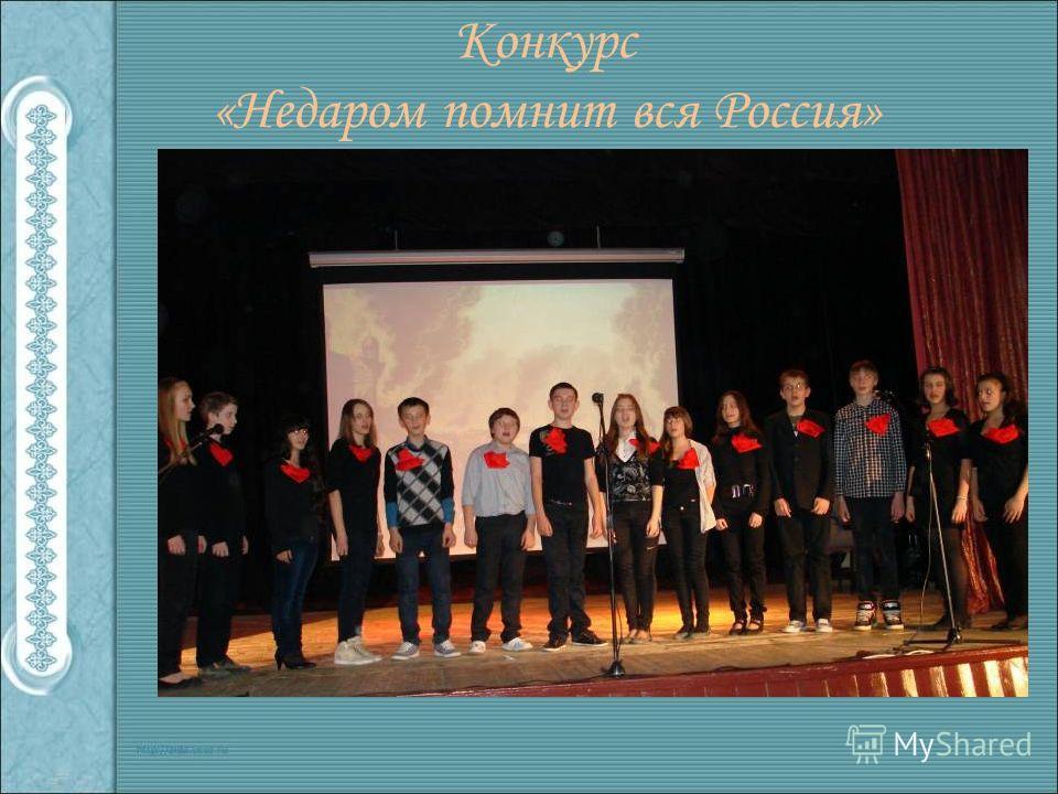 Конкурс «Недаром помнит вся Россия»