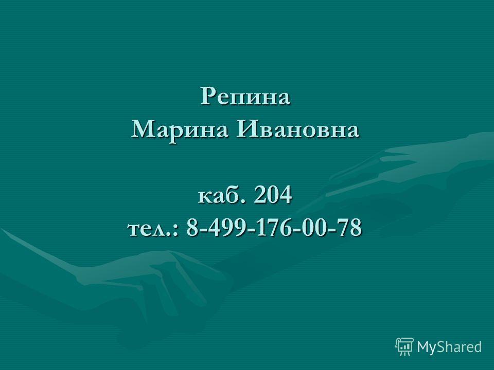 Репина Марина Ивановна каб. 204 тел.: 8-499-176-00-78