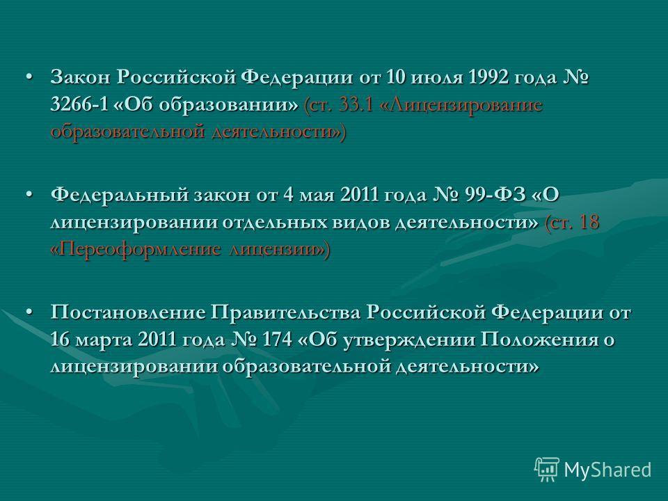 Закон Российской Федерации от 10 июля 1992 года 3266-1 «Об образовании» (ст. 33.1 «Лицензирование образовательной деятельности»)Закон Российской Федерации от 10 июля 1992 года 3266-1 «Об образовании» (ст. 33.1 «Лицензирование образовательной деятельн