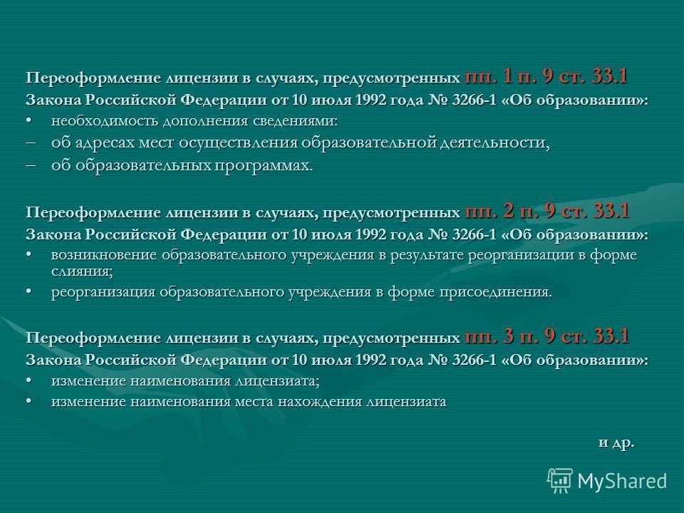 Переоформление лицензии в случаях, предусмотренных пп. 1 п. 9 ст. 33.1 Закона Российской Федерации от 10 июля 1992 года 3266-1 «Об образовании»: необходимость дополнения сведениями:необходимость дополнения сведениями: об адресах мест осуществления об