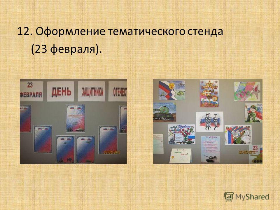12. Оформление тематического стенда (23 февраля).