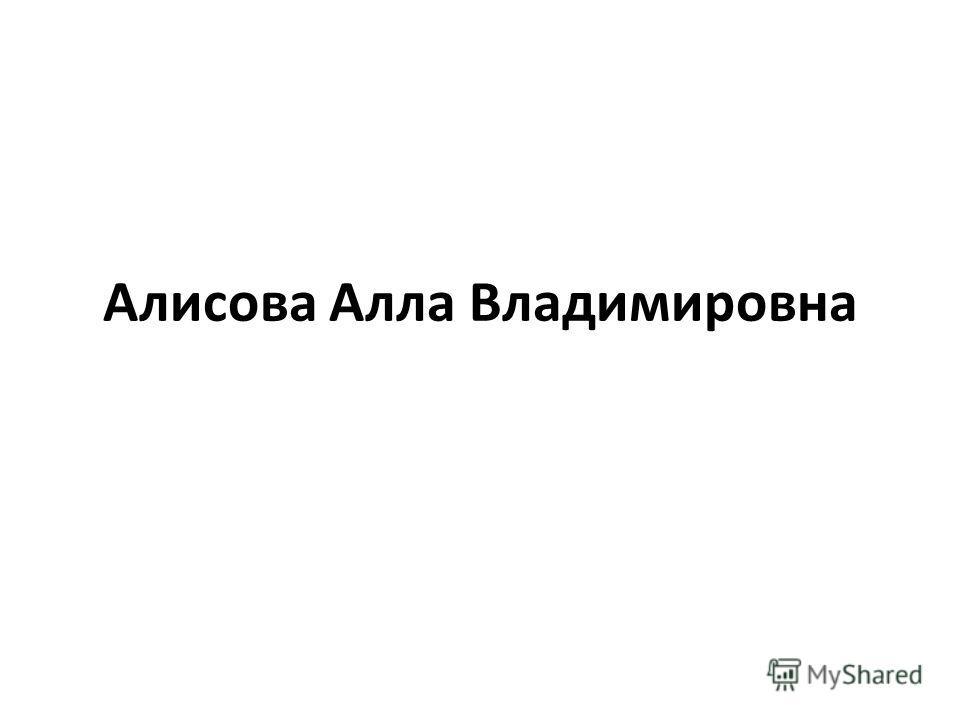 Алисова Алла Владимировна