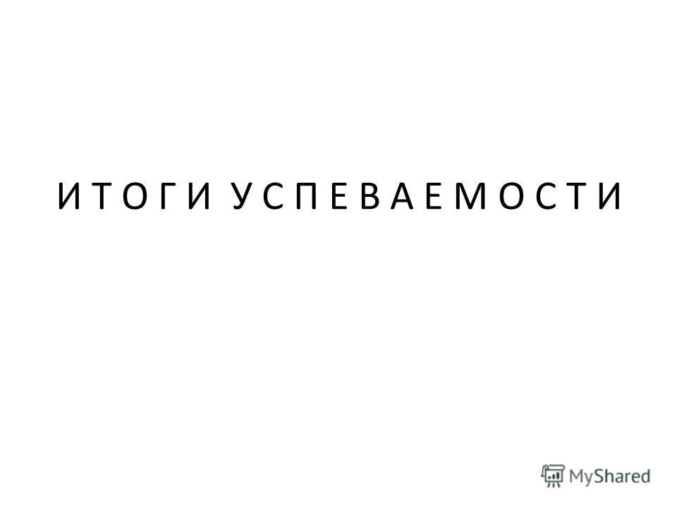 И Т О Г И У С П Е В А Е М О С Т И