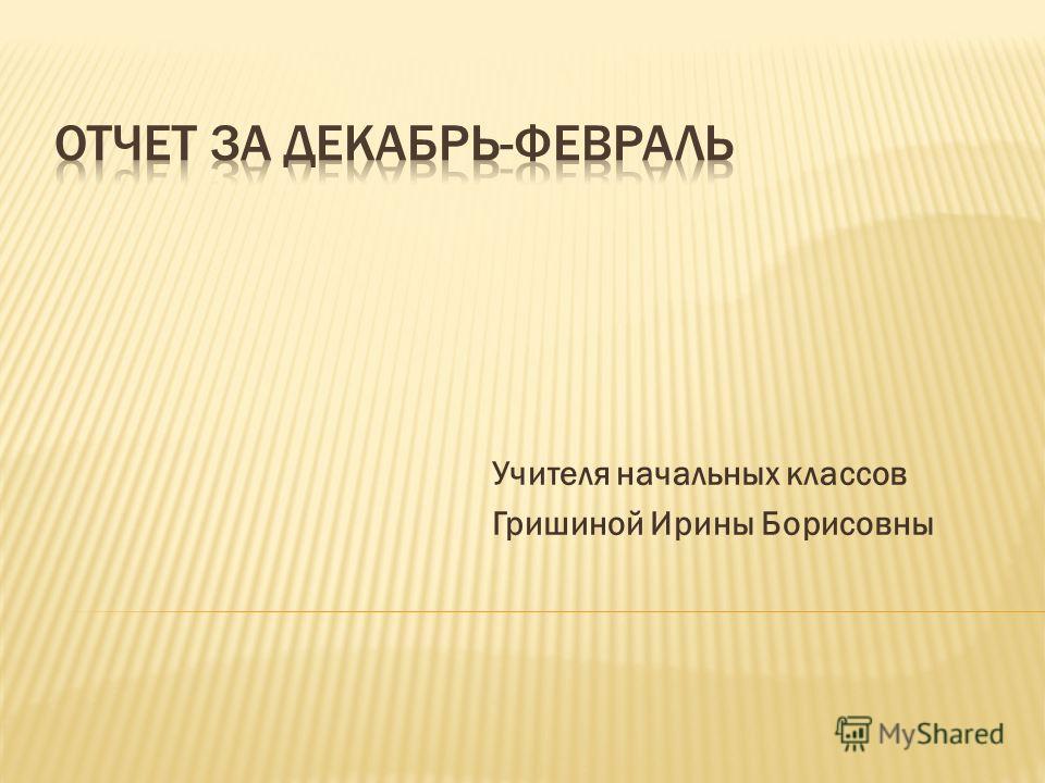 Учителя начальных классов Гришиной Ирины Борисовны