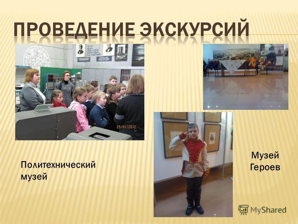 Политехнический музей Музей Героев